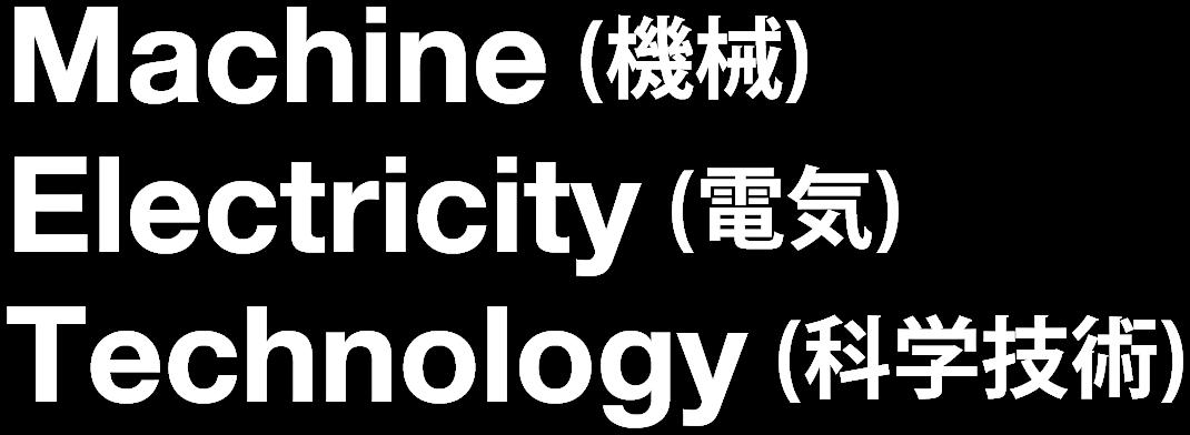 Machine Electricity Technology